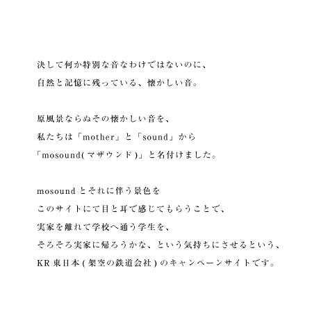 mosound_03