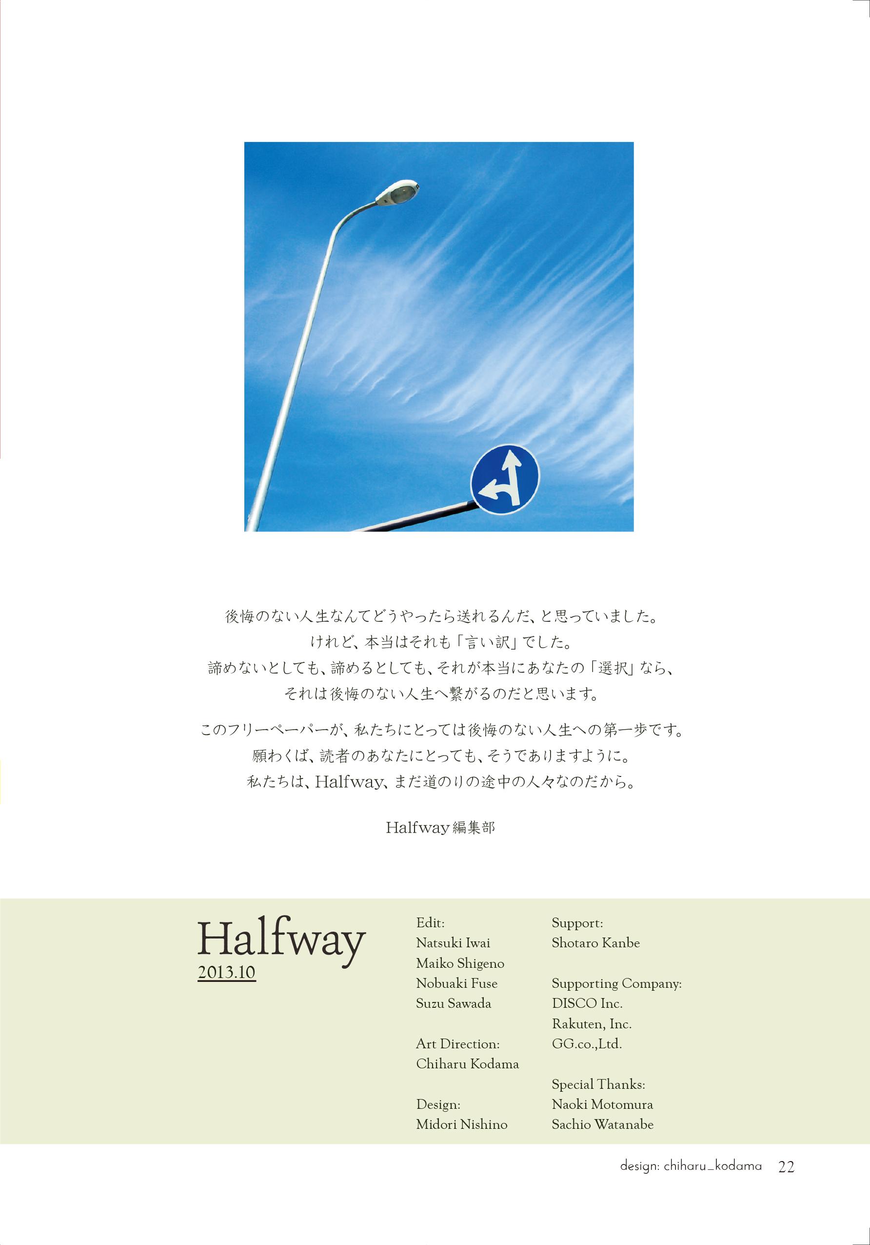 halfway_n_131023_4-5