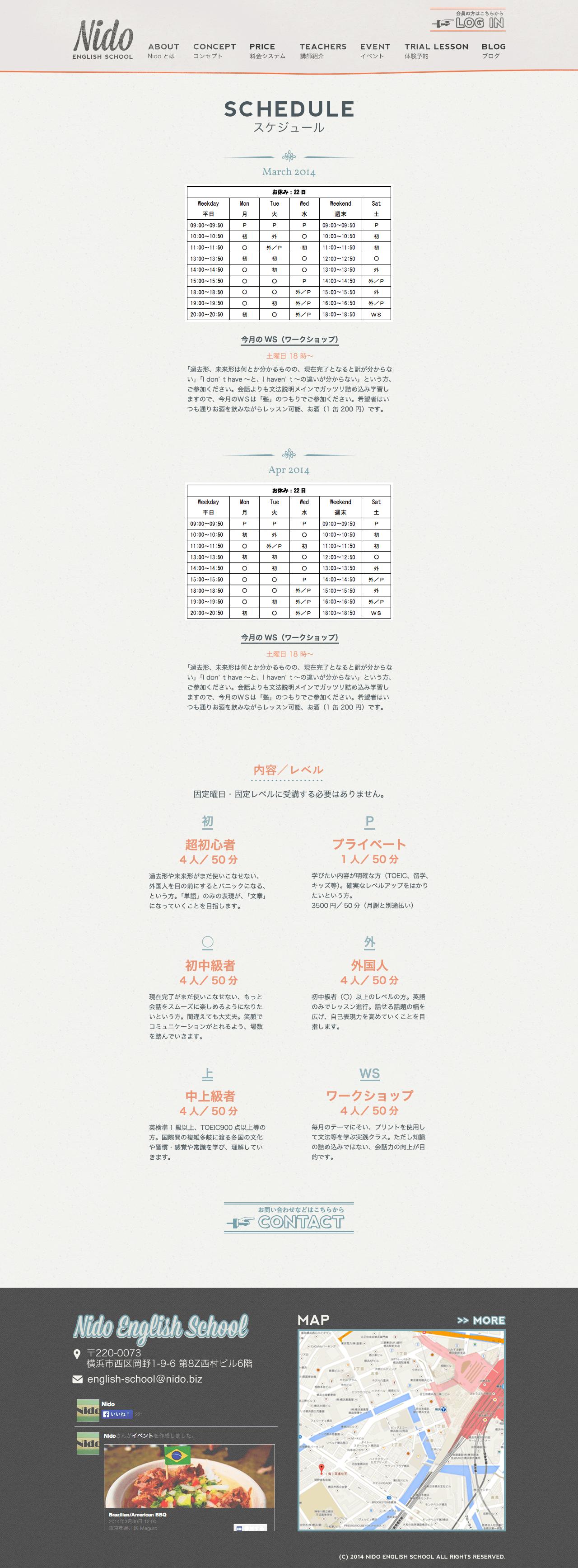 nido_web_schedule
