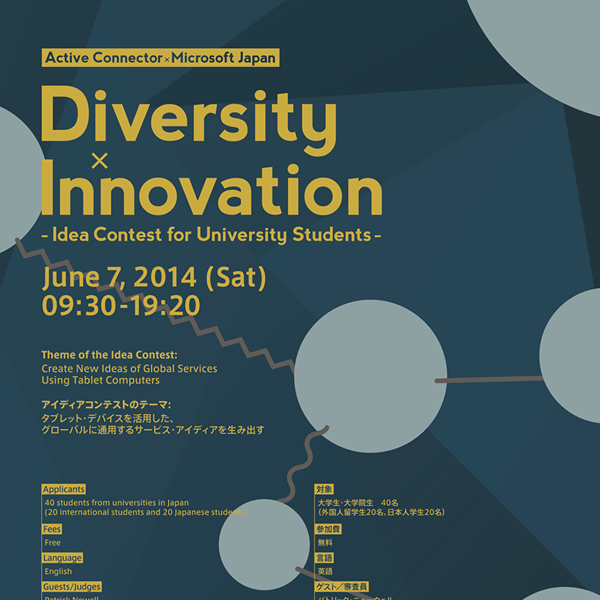 active connector microsoft japan diversity innovation poster