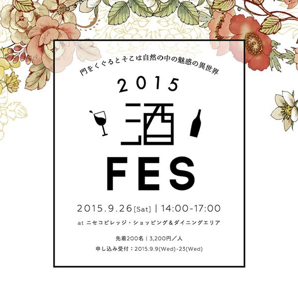 SAKE FES 2015
